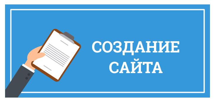 Создание и сопровождение сайтов москва сайт города севостополь